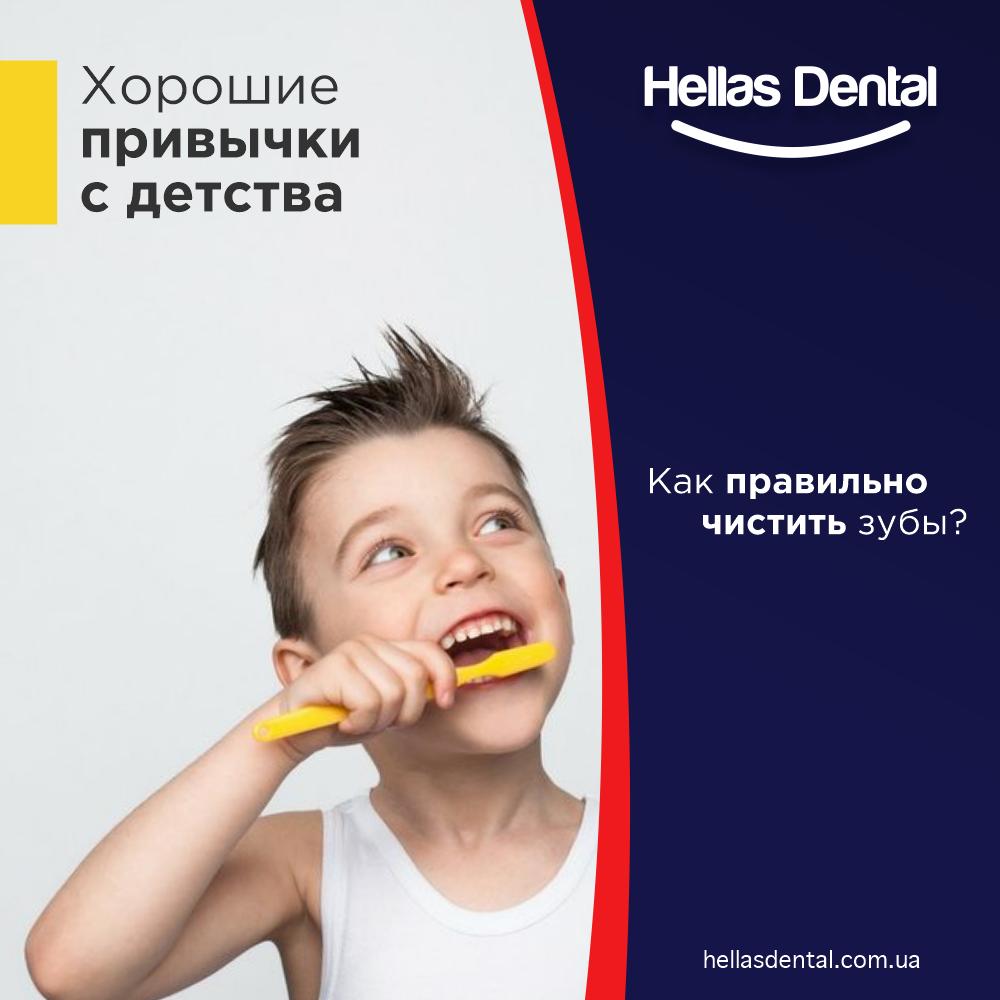 Хорошие привычки с детства! - thumbnail