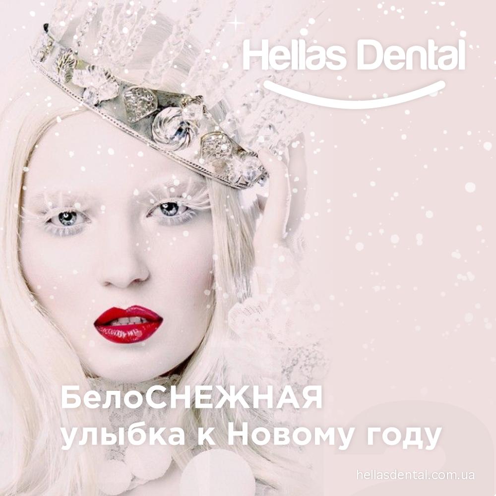 БелоСНЕЖНАЯ улыбка к Новому году thumbnail