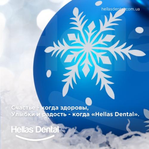 Hellas Dental Odessa