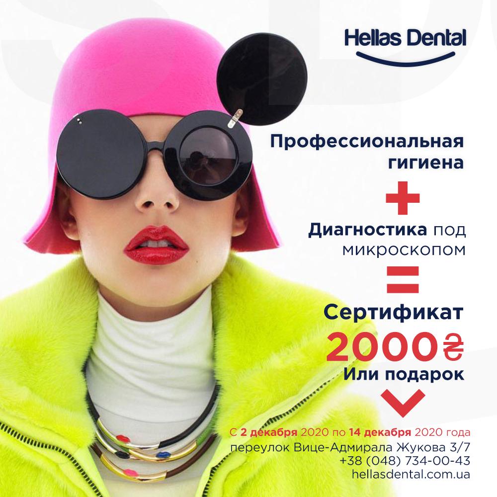 Подарочный сертификат от Hellas Dental! thumbnail