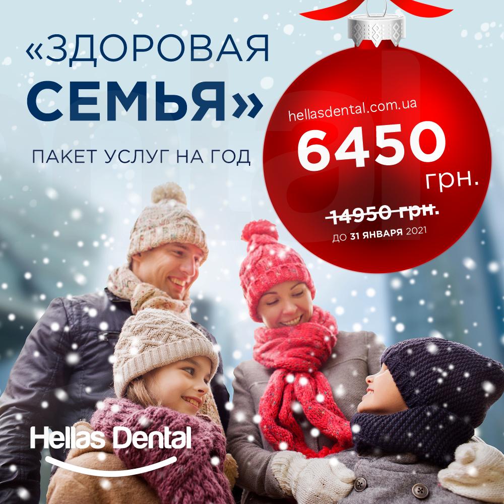 """Пакет услуг """"Здоровая семья"""" 6 450 грн. в год (вместо 14950 грн.) thumbnail"""
