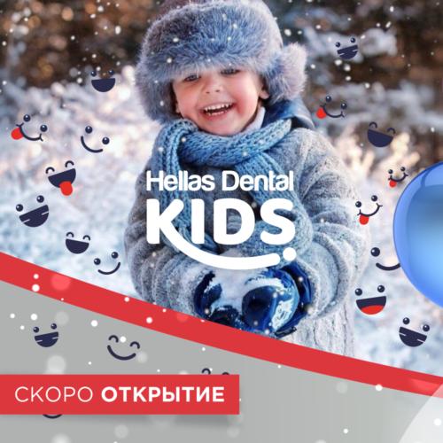 Hellas Dental Kids