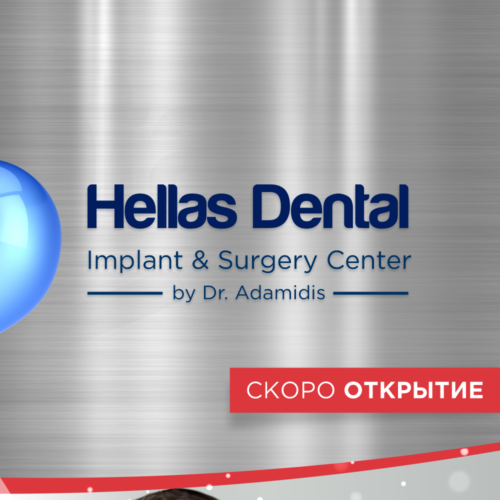 Implant & Surgery Center by Dr. Adamidis