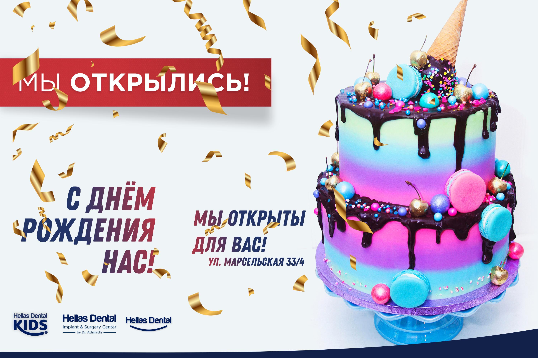 С днём рождения Нас! Мы открыты для Вас! - thumbnail