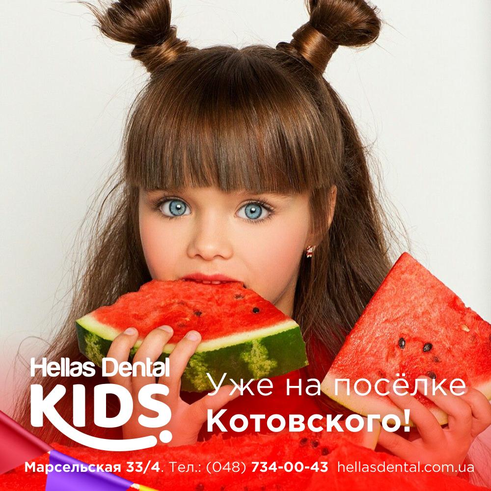 «Hellas Dental Kids» – добрая стоматология - thumbnail