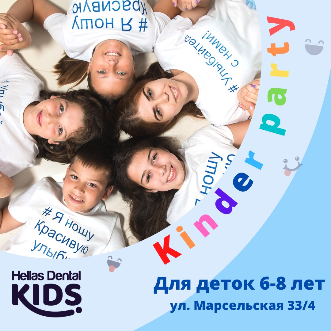 Kinder party «Hellas Dental Kids» - thumbnail