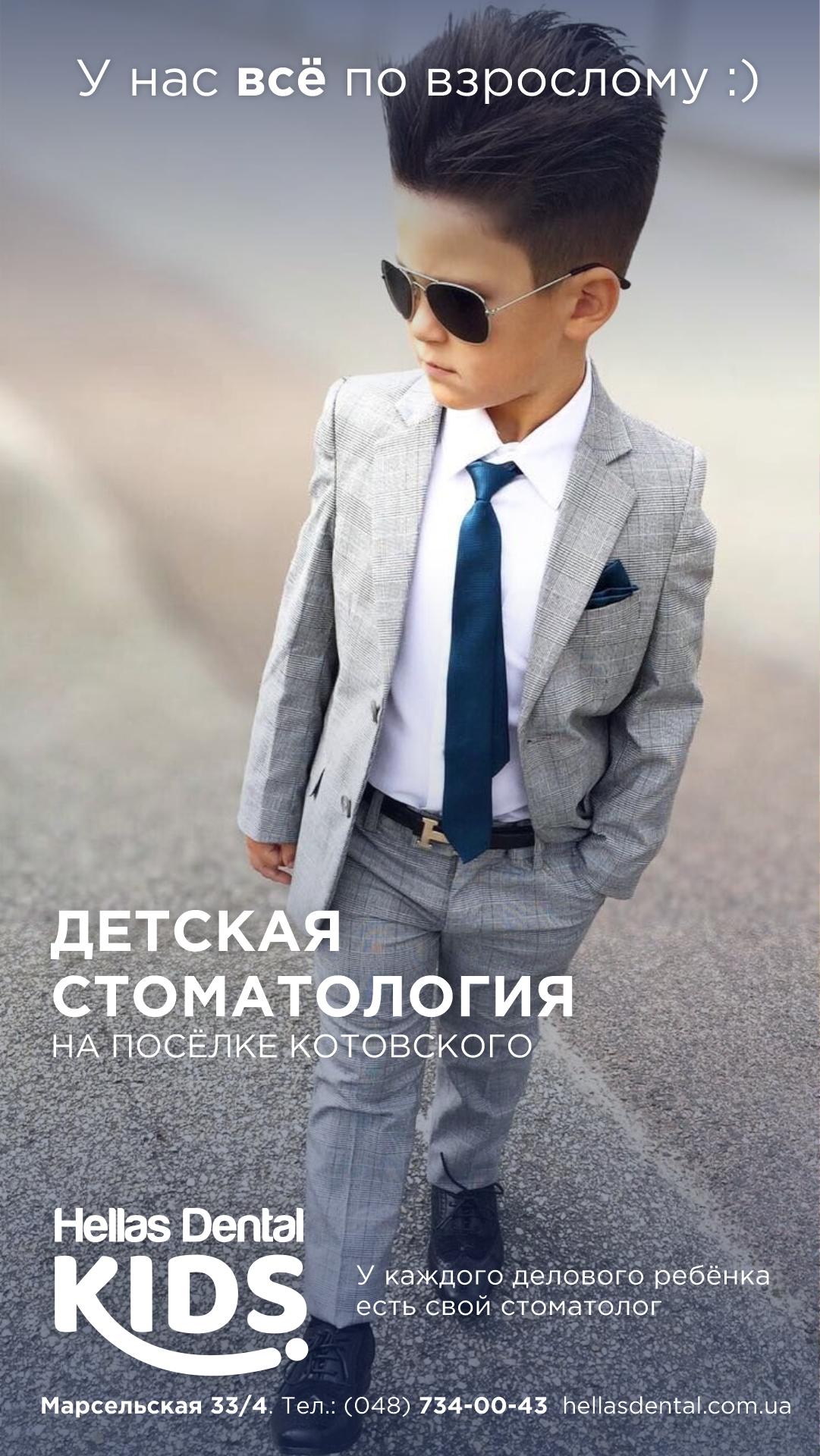 Детский стоматолог в Одессе - thumbnail